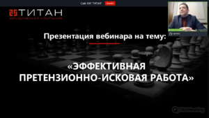 """ЮК """"ТИТАН"""" провели вебинар для бизнеса: """"Эффективная претензионно-исковая работа. Спикер: Педак Сергей (ч. 1)"""