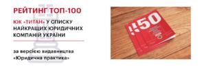 ЮК«ТИТАН» увійшла в ТОП-100 найкращих юридичних компаній України за версією видавництва «Юридична практика».